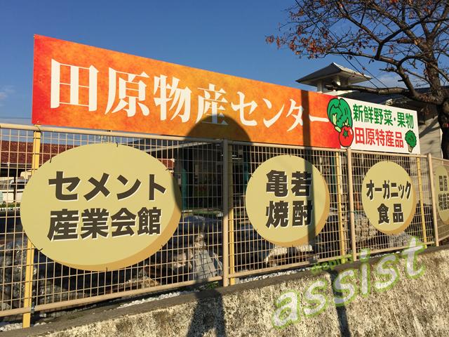 田原の特産品、新鮮野菜・果物、オーガニック食品等の店舗看板